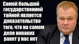 Александр Сытин: Самой большой государственной тайной является то, что на самом деле ракет нет