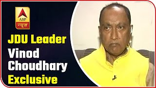 Exclusive Interview Of Pushpam Priya Father & JDU Leader Vinod Choudhary | ABP News  IMAGES, GIF, ANIMATED GIF, WALLPAPER, STICKER FOR WHATSAPP & FACEBOOK