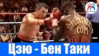 Костя Цзю против Бэна Таки. Бокс. Бой №31.