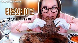 맛있게 고기 뜯어먹기 EatingSound RealSound 리얼사운드 먹방ASMR이팅사운드