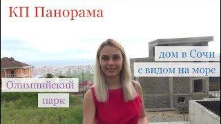 Купить дом в Сочи / КП Панорама / Недвижимость в Сочи