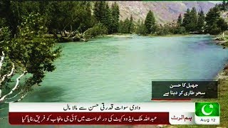 Duon Char Lake Beautiful Places in Swat Valley Sherin Zada Hum News
