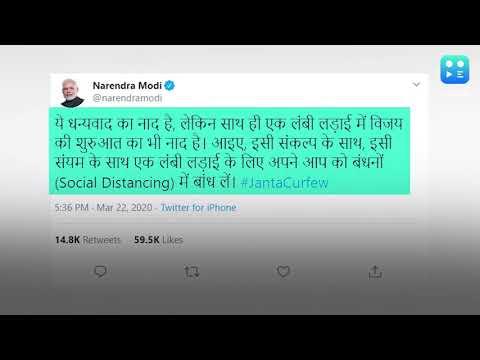 PM ने किया ताली-थाली बजाने वालों का अभिवादन, कहा- ये धन्यवाद का नाद