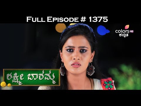 Lakshmi Baramma - 15th July 2017 - ಲಕ್ಷ್ಮೀ ಬಾರಮ್ಮ - Full Episode