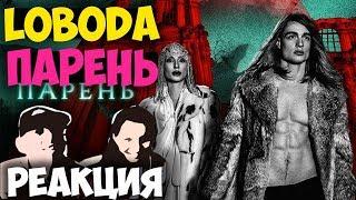 LOBODA — Парень КЛИП 2018 | Русские и иностранцы слушают русскую музыку