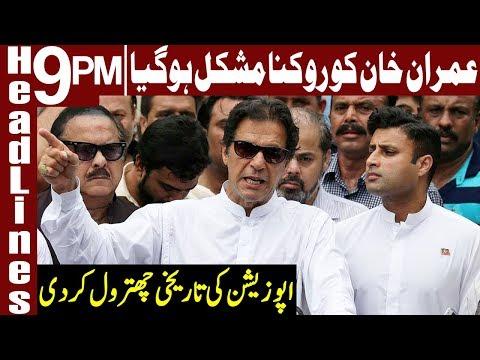 PM Imran Khan makes another Big Announcement | Headlinesa & Bulletin 9 PM | 27 Jan 2019 | Express