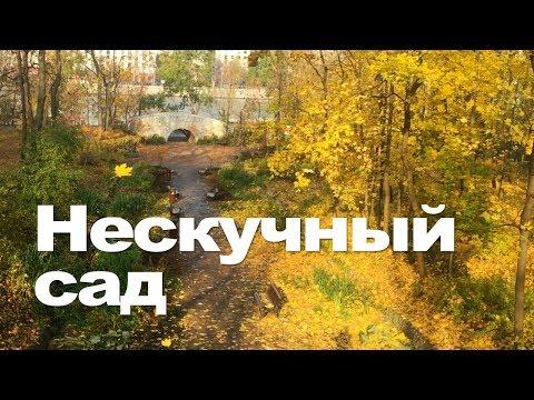 НЕСКУЧНЫЙ САД – старый парк Москвы