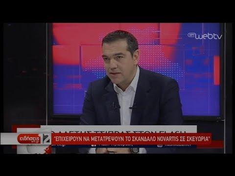 Βολές Τσίπρα στην κυβέρνηση για Novartis και ΑΣΟΕΕ   14/11/2019   ΕΡΤ