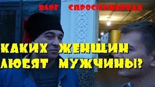 КАКИХ ЖЕНЩИН ЛЮБЯТ МУЖЧИНЫ / #спросиународа N1