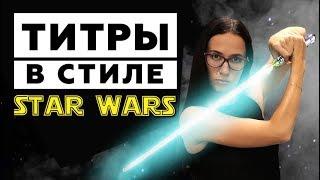 Как сделать титры из «Звездных войн»