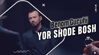 Benom - Yor shode bosh [Official Video]