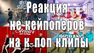 Реакция НЕ кейпоперов на к-поп клипы