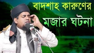 delwar hossain saidi bangla waz mp3 download