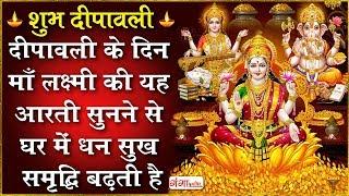 Laxmi Mata Ki Aarti