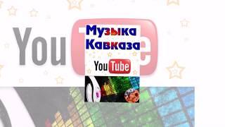 Музыка Кавказа ➠Лезгинка 2018