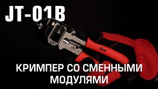 JT-01B crimping pliers with the replaceable modules