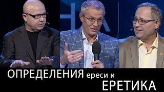 Определения ереси и еретика. Международный Пасторский Саммит 2018