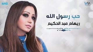 ريهام عبد الحكيم | حب رسول الله | 2020 تحميل MP3