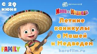 Летние каникулы с Машей и Медведем ☀️ Смотри в Каро с 29 июня!