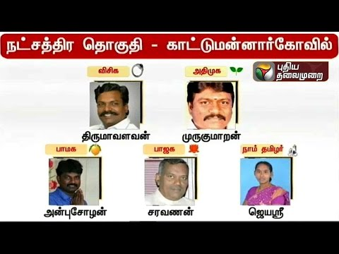 Kattumannarkoil--Star-Constituency--List-of-candidates-from-various-political-parties-contesting