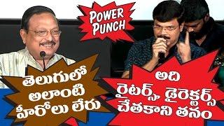 Boyapati Srinus Punch On Yandamuri Veerendranath  Vijay Antonys Bethaludu Audio Launch