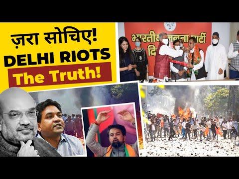 ज़रा सोचिए | The Real Story Behind Delhi Riots 2020 | BJP SHAHEEN BAGH NEXUS EXPOSED