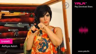 تحميل اغاني Shams - Aafeya Aaleh / شمس - عفيه علي MP3