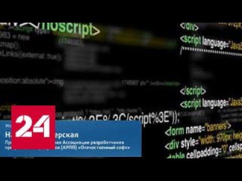 Наталья Касперская о Центре компетенций по информационной безопасности