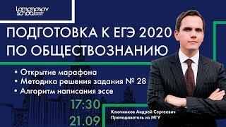 Открытие марафона по подготовке к ЕГЭ 2020 с преподавателями из МГУ