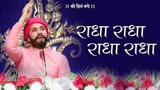 Radha Radha Bhajan | Radha Radha Radha Naam Bhajan | Shri Radha Krishan Bhajan