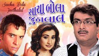 Sacha Bola Joothalal | Superhit Comedy Gujarati Natak | Siddharth Randeria | Vipul Vithlani | Sejal