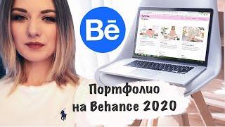 КАК ОФОРМИТЬ ПОРТФОЛИО ИЛЛЮСТРАТОРУ. Behance 2020. Пошагово.