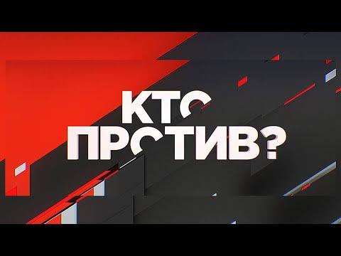 """""""Кто против?"""": социально-политическое ток-шоу с Куликовым от 19.09.2019 онлайн видео"""