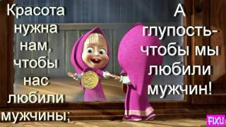Маша и Медведь Masha And The Bear  Приятного аппетита 24 Серия
