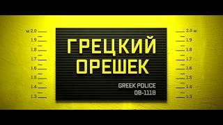 трейлер русской комедии ГРЕЦКИЙ ОРЕШЕК, в кино с 8 ноября