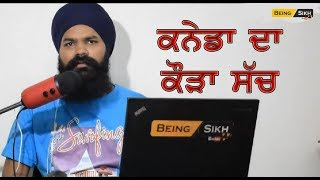 Truth of Canada II Heart touching story II Hideen truth II Punjabi in canada II Being Sikh