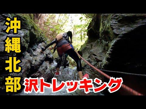 【沖縄トレッキング】沖縄の大自然の中で沢トレッキング♫【沖縄北部】