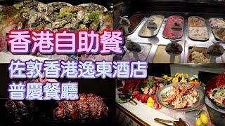 【香港自助餐】佐敦普慶餐廳|龍蝦生蠔任食|晚餐自助餐|香港美食
