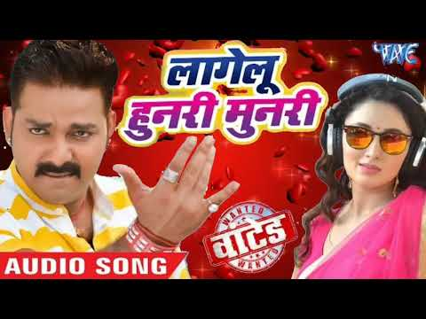Wanted bhojpuri movie song
