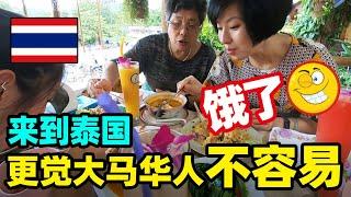 52荒郊野外开一天车,总算吃到泰餐了!来到泰国更觉大马华人不容易【开车去泰国】Krabi Thailand