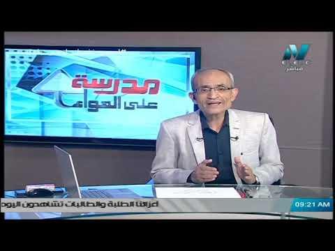 أحياء الصف الثالث الثانوي 2020 - الحلقة 36 - مراجعة على التكاثر - تقديم أ/ حسن محرم