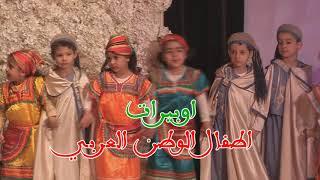 تحميل اغاني اوبيرات اطفال الوطن العربي MP3