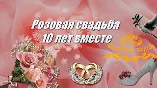 Красивое поздравление с оловянной и розовой свадьбой - 10 лет
