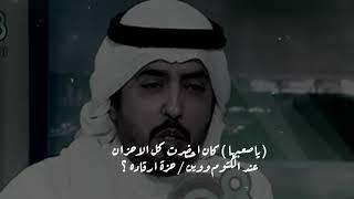 مبارك الحجيلان | كتوم لو صدره بداخلْه / بركان ومن قو صمته صاير الصمت عاده ????| مونتاج medoo0_7