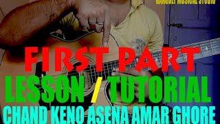 Chand keno Asena Amar Ghore (guitar part) - Thủ thuật máy