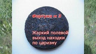 Фортуна м 3 Жаркий полевой выход НАХОДКИ по ЦАРИЗМУ.№99
