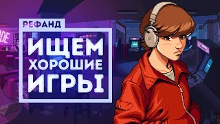 Рефанд?! — Blazing Chrome, 198X, Iratus: Lord of the Dead, Rise of Industry, Quest Hunter...