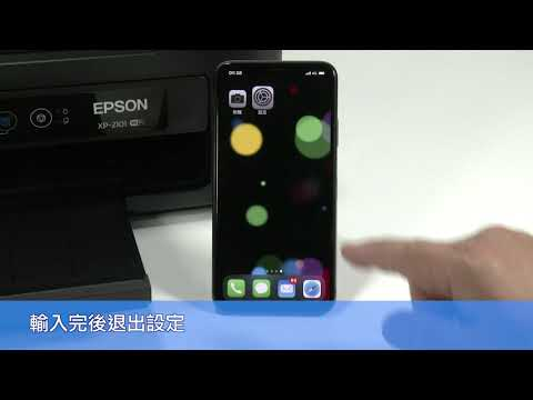 Epson XP-2101 Wi-Fi Direct 設定教學(iOS)