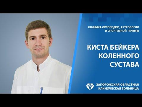 Киста Бейкера: лечение и первые симптомы