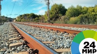 Цистерны с газом сошли с рельсов в Болгарии из-за повреждения пути - МИР 24